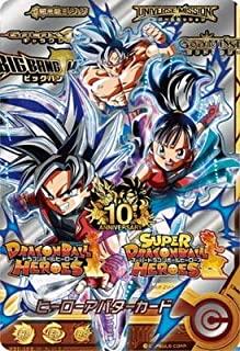 10周年ヒーローアバターカード【銀箔】【未開封】