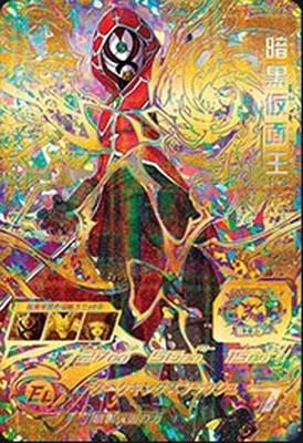 暗黒仮面王