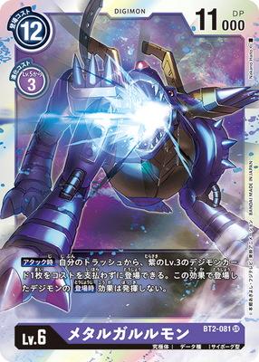 メタルガルルモン SR