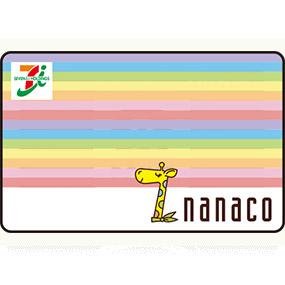NANACOギフト券