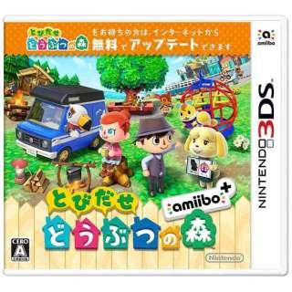 3DSソフト とびだせ どうぶつの森 amiibo+